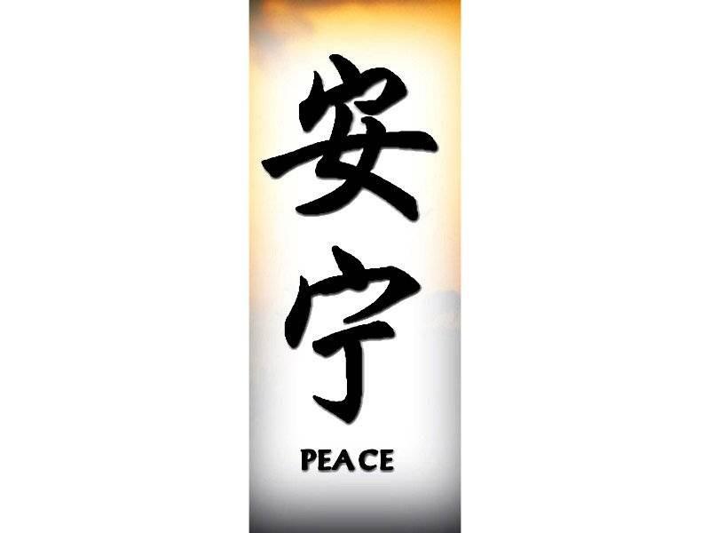 Японские иероглифы тату