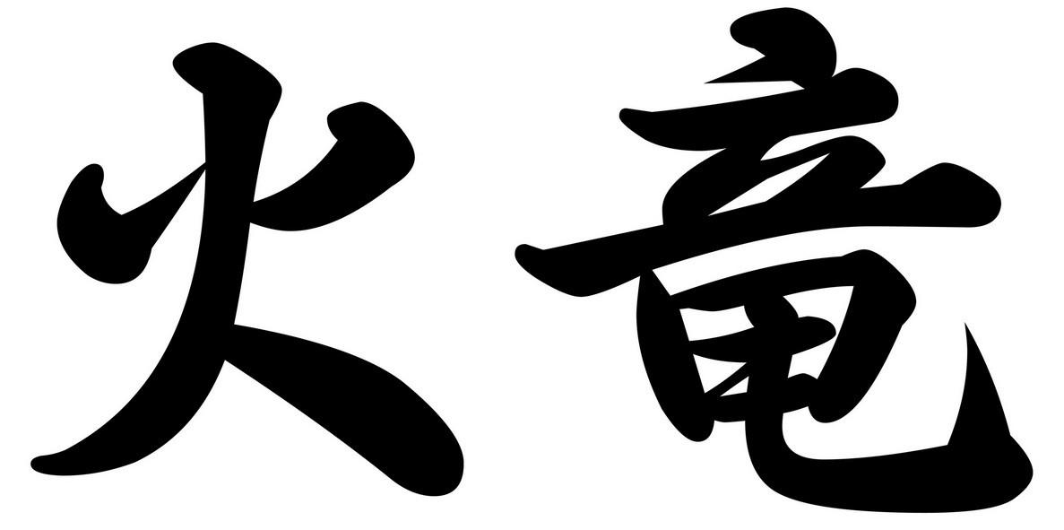 Эскизы тату иероглифы: интересные рисунки для идеи классной 61
