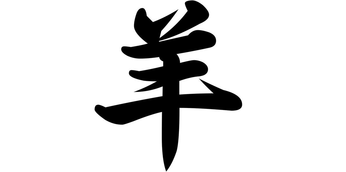 Японские иероглифы- знаки зодиака.: metronika.ucoz.net/blog/ehskizy_tatuirovki_foto_japonskie_ieroglify...