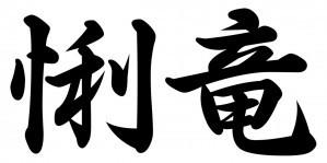 Японские иероглифы и их значения